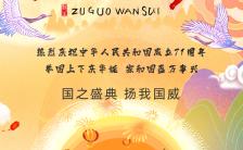黄色国潮中国建国历史伟大时刻爱国教育H5模板缩略图