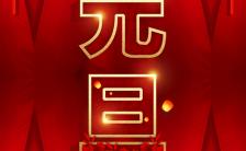 红色简约风跨年元旦新年宣传H5模板缩略图