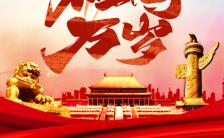 红色大气中国建国历史伟大时刻爱国教育H5模板缩略图
