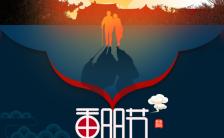 九九重阳节活动促销宣传重阳美食促销H5模板缩略图