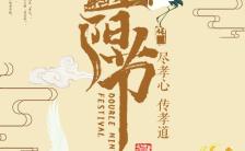 重阳节促销礼品品牌活动宣传H5模板缩略图