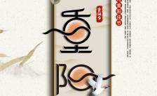 文艺清新中国风重阳节企业祝福贺卡H5模板缩略图