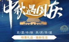 烟花中秋国庆双节钜惠商家产品促销宣传活动宣传H5模板缩略图