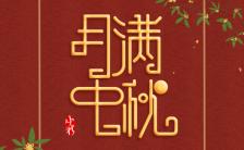 红色大气中国风中秋节节日祝福动态H5模板缩略图