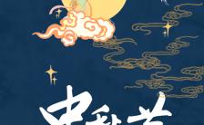 蓝色唯美风中秋节节日祝福动态H5模板缩略图