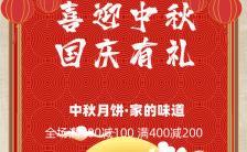 红色国潮中国风中秋商家月饼促销动态H5模板缩略图