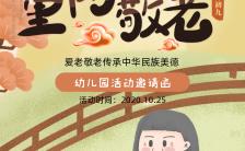 手绘卡通重阳节幼儿园重阳敬老活动邀请函H5模板缩略图