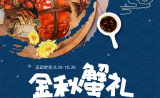 蓝色古典风阳澄湖大闸蟹礼盒企业中秋送礼促销H5模板缩略图