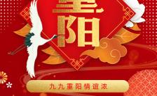 红色鎏金重阳节酒店饭馆餐厅宴席预订促销宣传H5模板缩略图