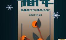 深蓝大气霜降节气企业宣传H5模板缩略图