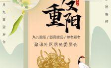 重阳节怀旧复古风公益组织政府节日主题活动H5模板缩略图