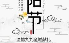 水墨国风重阳节礼品促销宣传产品宣传H5模板缩略图