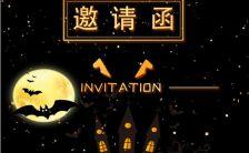 万圣节主题活动鬼混狂欢夜活动晚会化妆舞会邀请函H5模板缩略图