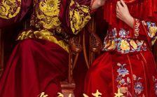 中国红红金婚礼请柬婚礼邀请函H5模板缩略图