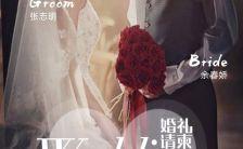 唯美大气婚礼邀请函结婚请帖H5模板缩略图