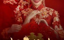 中国风高端婚礼请柬结婚请帖邀请函H5模板缩略图
