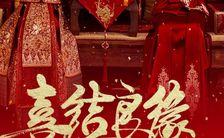 红色鎏金中国风婚礼请柬H5模板缩略图