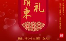 清新喜庆国风婚礼请柬H5模板缩略图