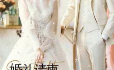 时尚高端婚礼邀请函婚礼婚庆H5模板缩略图