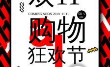 黑红高端大气购物狂欢节双十一店铺鞋包优惠促销宣传h5模板缩略图