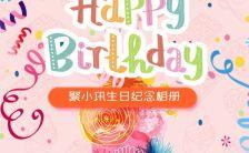 粉色手绘可爱宝宝生日纪念相册H5模板缩略图