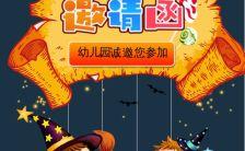 卡通疯狂万圣节舞会活动邀请函通用模板缩略图