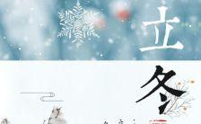 立冬宣传二十四节气冬季促销H5模板缩略图