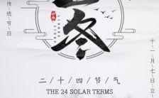 中国传统节日二十四节气立冬日签企业宣传H5模板缩略图