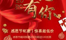 红色大气餐厅酒楼美食城感恩节活动促销宣传H5模板缩略图