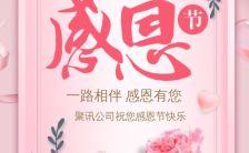 时尚唯美温馨感恩节企业祝福贺卡企业宣传H5模板缩略图