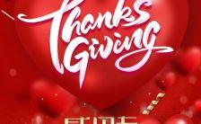 感恩节红色简约风活动促销企业宣传H5模板缩略图