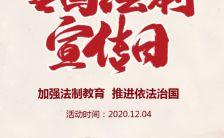 党政风全国法制宣传日法制教育H5模板缩略图