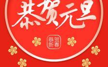 2021牛年红色时尚鲜花元旦节祝福贺卡宣传H5模板缩略图