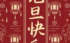 2021牛年元旦新年企业个人创意卡通祝福贺卡H5模板缩略图