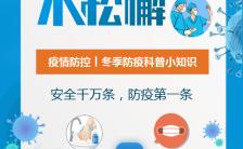 蓝色冬季防疫指南严防疫情H5模板缩略图