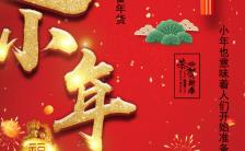 红色古风喜庆红金客户个人小年夜祝福贺卡H5模板缩略图
