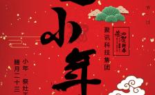 红色国风小年祝福贺卡小年纳福新年祝福H5模板缩略图