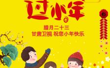 2021卡通中国风小年节日习俗节日祝福缩略图