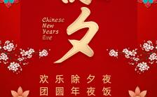 红色中国风除夕之夜牛年春节企业个人节日祝福H5模板缩略图