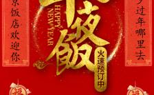 2021温暖中国风春节除夕年夜饭预订团圆酒席晚宴促销H5模板缩略图