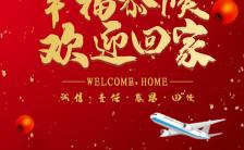 红色中国风喜庆平安春运宣传H5模板缩略图