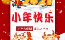 小年节日祝福产品促销宣传通用模板缩略图