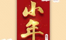 企业小年节日祝福习俗宣传H5模板缩略图