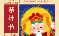 画报风小年节日祝福习俗普及节日宣传H5模板缩略图