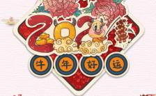 小年春节企业节日祝福企业宣传H5模板缩略图