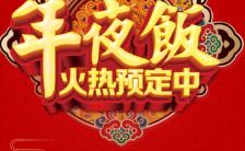 2021年中国风红色除夕年夜饭团圆饭预订H5模板缩略图