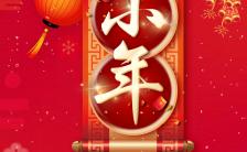 小年企业祝福贺卡企业推广亲友祝福H5模板缩略图