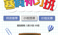 可爱卡通寒假招生班教育培训招生宣传H5模板缩略图