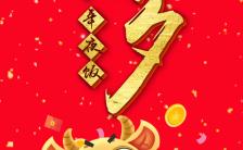 中国风红色酒宴酒店公司年夜饭除夕团圆饭预订H5模板缩略图