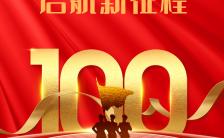 红色简约庆祝建党100周年宣传H5模板缩略图